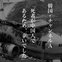 7月6日は何の日 アシアナ航空機がサンフランシスコで着陸に失敗