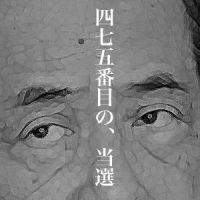 12月14日のできごと(何の日) 菅直人氏、ゾンビ当選