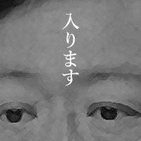 12月16日のできごと(何の日) 猪瀬知事かばん芸