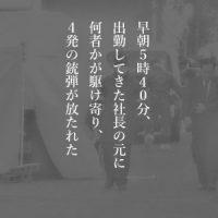 12月19日のできごと(何の日) 王将社長射殺事件