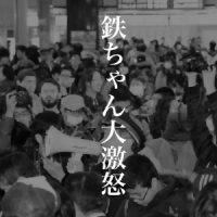 12月20日のできごと(何の日) 記念Suica販売で大混乱