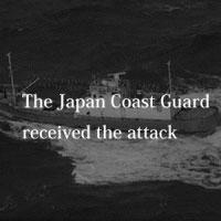12月22日は何の日 九州南西海域工作船事件