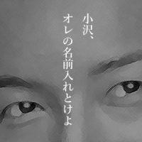 12月26日のできごと(何の日) 生活の党に山本太郎参議が入党