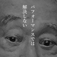 12月27日は何の日 仲井真弘多沖縄県知事、政府の辺野古埋め立て申請を承認