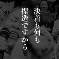12月28日のできごと(何の日) 日韓両政府、従軍慰安婦問題「決着」で合意