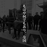 12月30日のできごと(何の日) 釜山市の日本領事館前に少女像