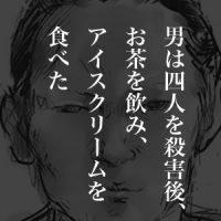 12月31日のできごと(何の日) 世田谷一家殺害事件発覚