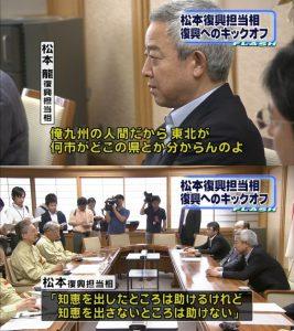 7月3日は何の日【松本龍復興対策担当相】知恵を出さないやつは助けない
