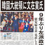 5月9日のできごと【韓国大統領選挙】文在寅氏が勝利宣言