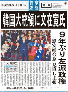 5月9日は何の日【韓国大統領選挙】文在寅氏が勝利宣言