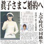 5月16日のできごと 眞子さま、婚約内定報道