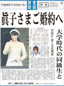 5月16日は何の日 眞子さま、婚約内定報道