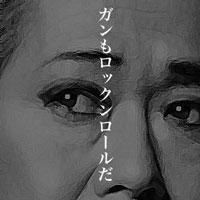 5月2日のできごと 忌野清志郎さん、逝く