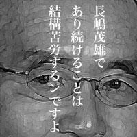 5月5日は何の日 長嶋茂雄さん、国民栄誉賞受賞