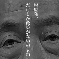 5月6日は何の日 菅直人首相、浜岡原発の全原子炉停止を中部電力に要請
