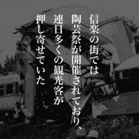5月14日のできごと 信楽高原鐵道列車衝突事故