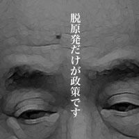 7月13日は何の日 菅首相「原発に依存しない社会を目指すべき」