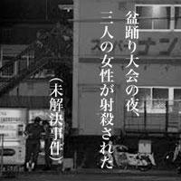 7月30日のできごと(何の日) 八王子スーパー強盗殺人事件