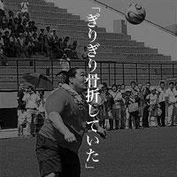 8月1日 横綱朝青龍、サッカー問題で出場停止