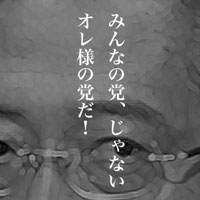 8月7日は何の日 みんなの党・渡辺喜美代表、江田幹事長を更迭