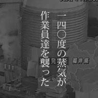 8月9日は何の日 美浜原発蒸気漏れ事故