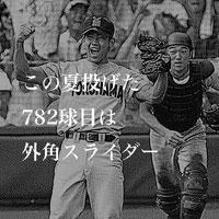 8月22日のできごと(何の日) 横浜高・松坂大輔投手、甲子園決勝戦でノーヒットノーラン