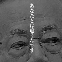 9月1日のできごと(何の日) 福田首相「あなたとは違うんです」
