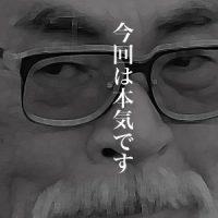 9月6日は何の日 宮崎駿監督、引退表明