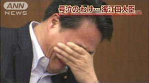 7月29日は何の日【海江田万里経産相】菅首相に振り回され「涙」の答弁