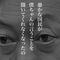 6月2日は何の日 鳩山由紀夫首相が退陣表明(平成22年)