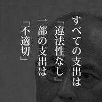6月6日は何の日 舛添知事「続投宣言」
