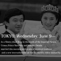 6月9日は何の日 皇太子殿下結婚の儀