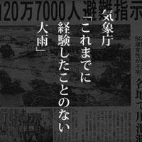 7月14日のできごと(何の日) 九州北部豪雨災害