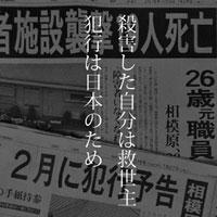 7月26日のできごと(何の日) 相模原市障害者施設殺傷事件