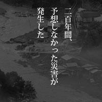 9月4日のできごと(何の日) 紀伊半島豪雨