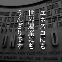 10月10日は何の日 ユネスコ、南京大虐殺を記憶遺産登録