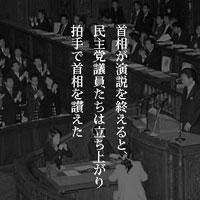 10月26日のできごと(何の日) 鳩山首相所信表明演説