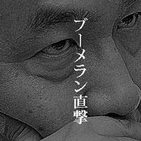 10月29日 民主党・枝野幹事長にブーメラン