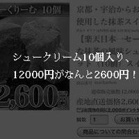 11月7日のできごと(何の日) 楽天優勝セールで不当な価格表示