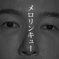 12月1日は何の日 山本太郎氏、衆院選出馬を表明