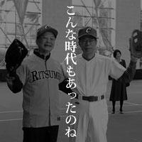 12月29日は何の日 福田首相、温首相とキャッチボール