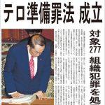 6月15日のできごと(何の日)【改正組織犯罪処罰法】成立