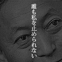 3月10日のできごと(何の日) 鳩山元首相、クリミア訪問