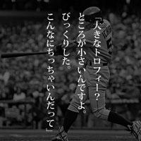 7月10日は何の日 イチロー外野手、米球宴MVP獲得