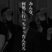 7月11日のできごと(何の日)「国民の生活が第一」旗揚げ
