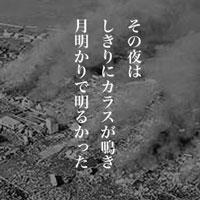 7月12日のできごと(何の日) 北海道南西沖地震