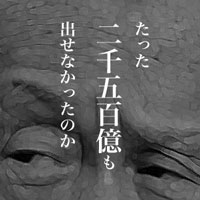 7月17日のできごと(何の日) 森喜朗氏「たった2500億」