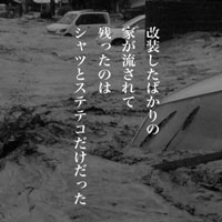 7月18日の主なできごと(何の日) 福井豪雨