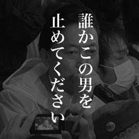 7月20日は何の日 鳩山元首相、反原発デモに参加