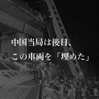 7月23日のできごと(何の日) 中国高速鉄道脱線事故